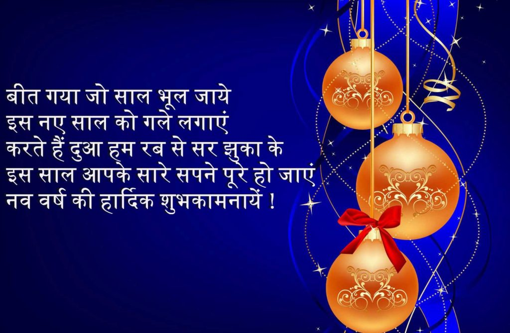 New Year 2020 Wishes Images in Hindi