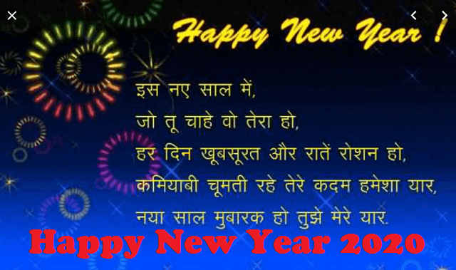 Happy New Year 2020 Images HD Hindi