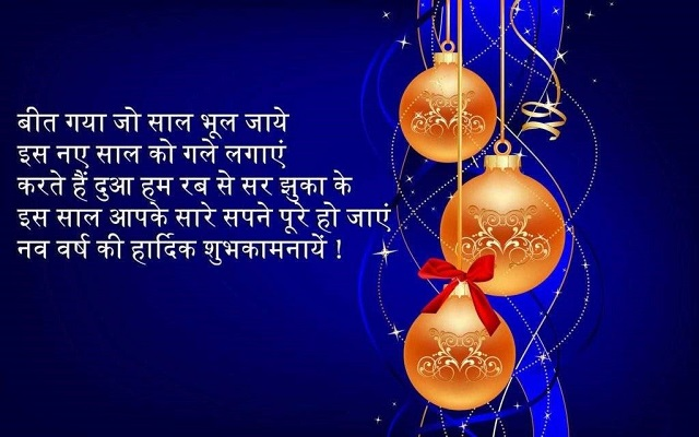 Happy New Year Shayari Images