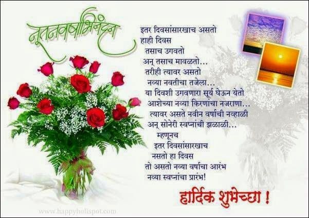 Happy New Year Shayari in Marathi